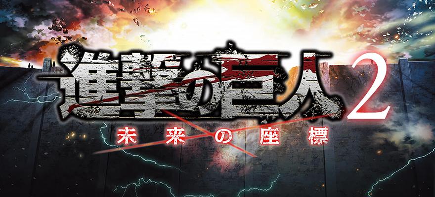 Shingeki no Kyojin 2: Future Coordinates