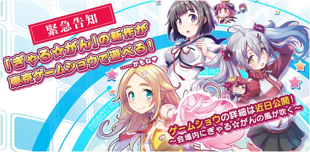 Un nuovo Gal*Gun sarà giocabile al Tokyo Game Show
