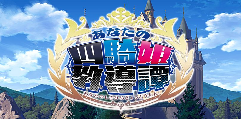 Your Four Knight Princesses Training Story: i primi dettagli ufficiali