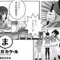 Manga Kakeru