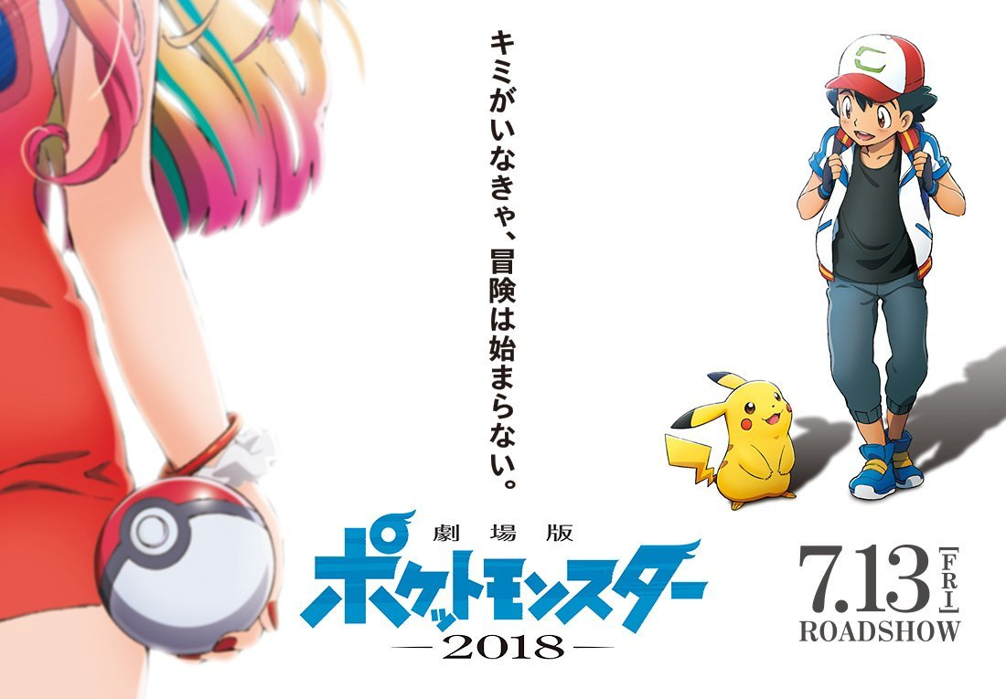 Pokémon The Movie: Everyone's Story
