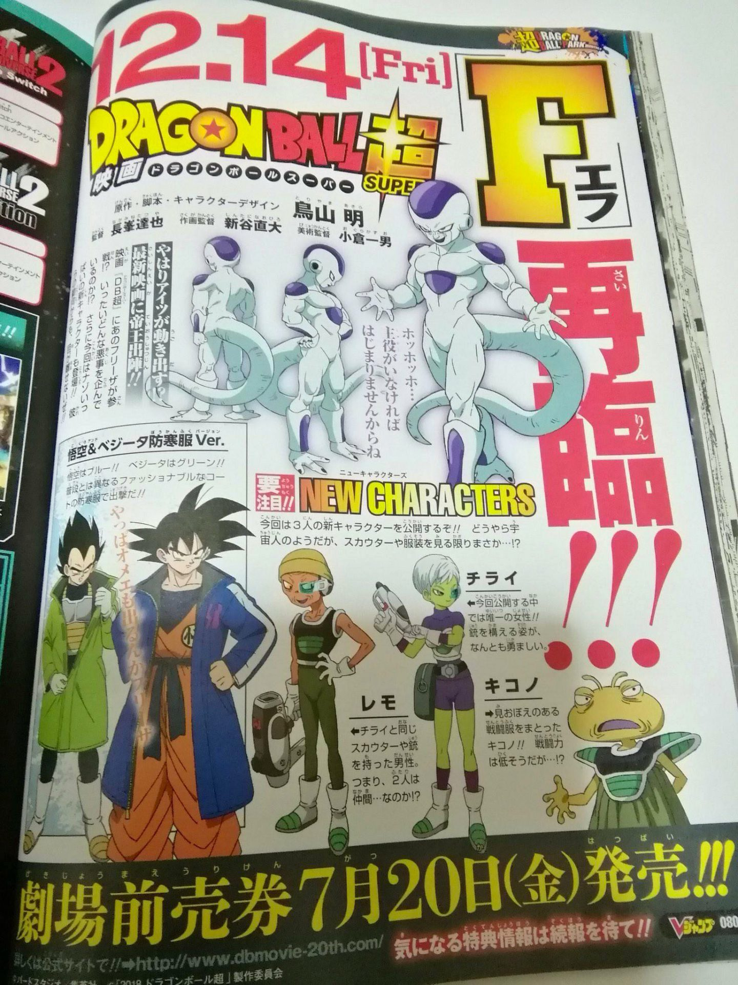 Dragon Ball Super The Movie: svelati Freezer e nuovi personaggi