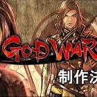 GOD WARS 2