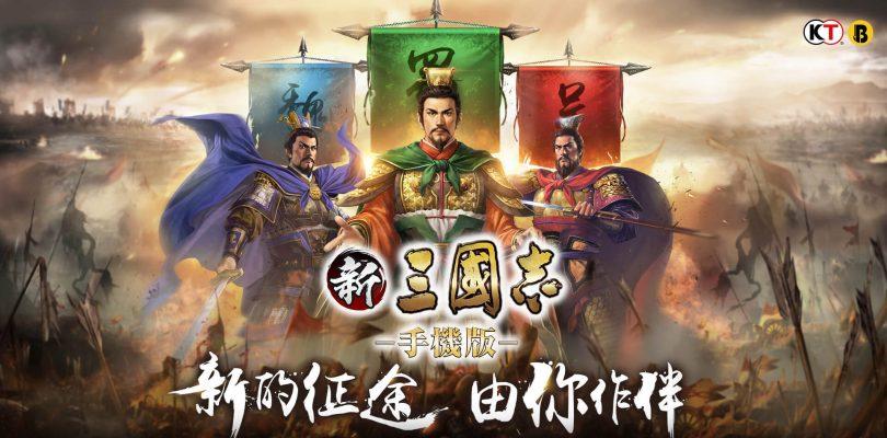 New Romance of the Three Kingdoms