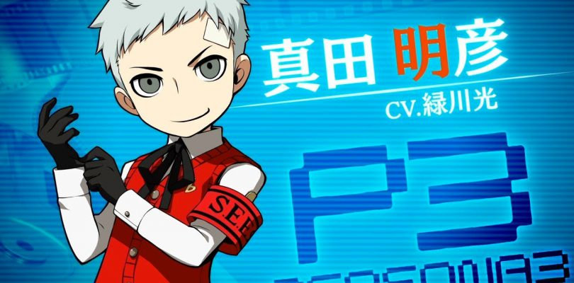 Persona Q2: New Cinema Labyrinth - Trailer per Akihiko Sanada
