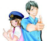P&ME - POLICEMAN AND ME