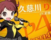 Persona Q2: New Cinema Labyrinth – Trailer per Rise Kujikawa