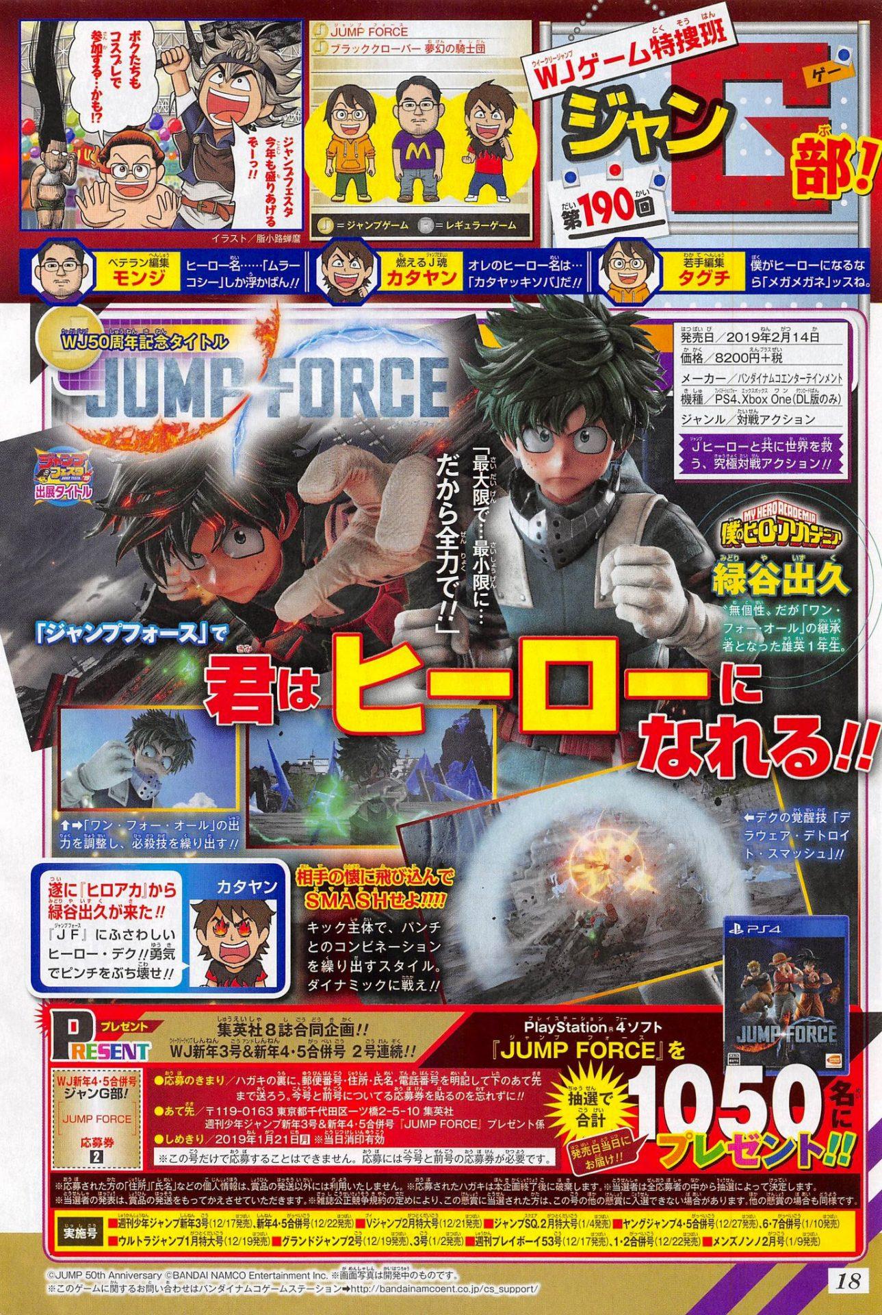 JUMP FORCE accoglie Izuku Midoriya da My Hero Academia