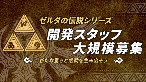 Monolith Soft sta sviluppando un nuovo The Legend of Zelda?