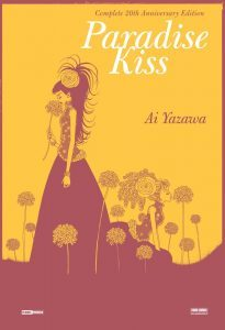 PARADISE KISS: Complete 20th Anniversary Edition - Recensione