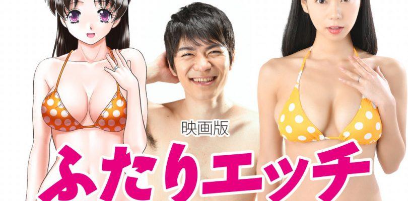 futari h movie
