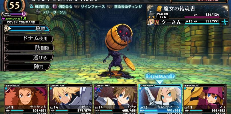 Labyrinth of Galleria: Coven of Dusk – Uscita rimandata in Giappone