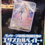 cardfight vanguard ex 02