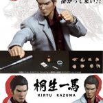 yakuza kazuma kiryu action figure 04
