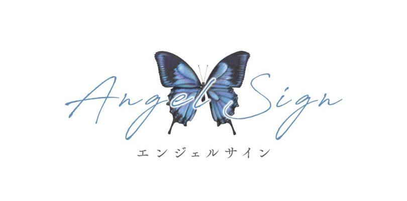 ANGEL SIGN