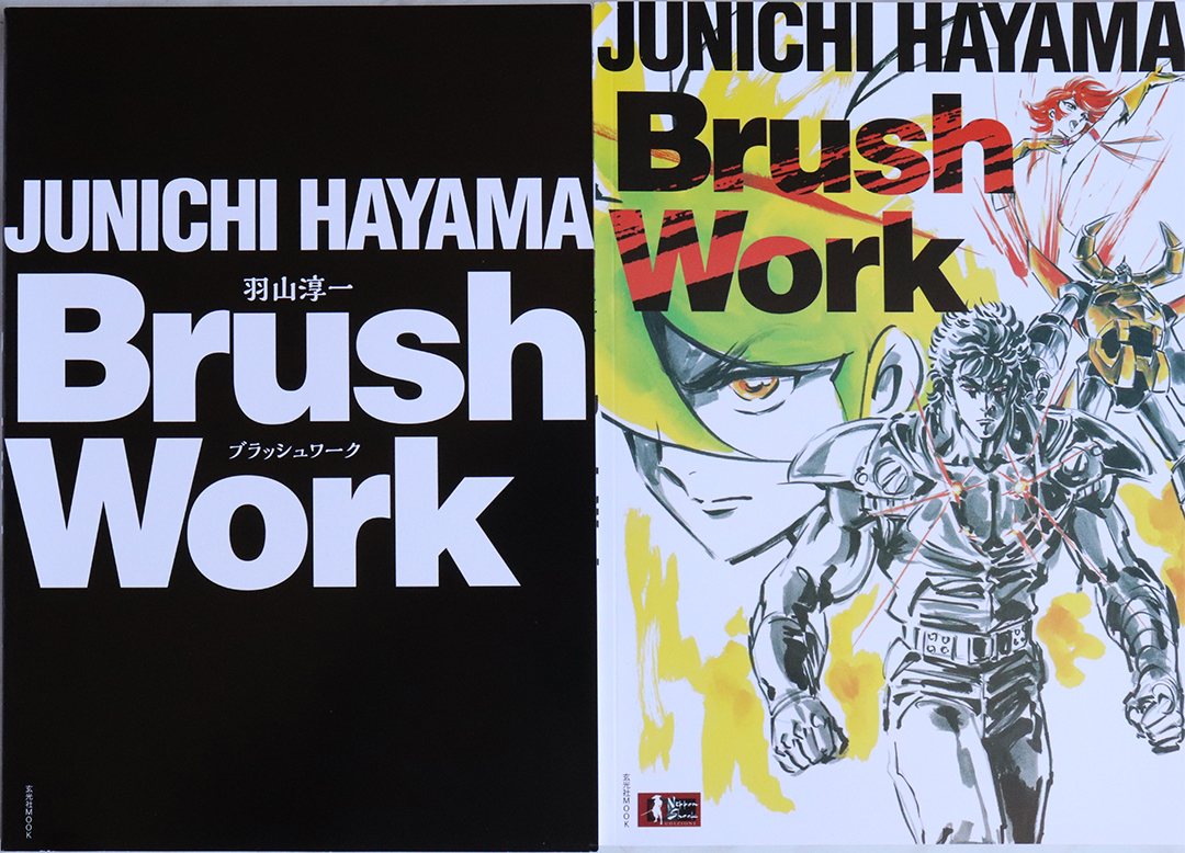 BRUSH WORK di Junichi Hayama