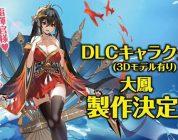Azur Lane: Crosswave – Il primo personaggio DLC sarà Taihou
