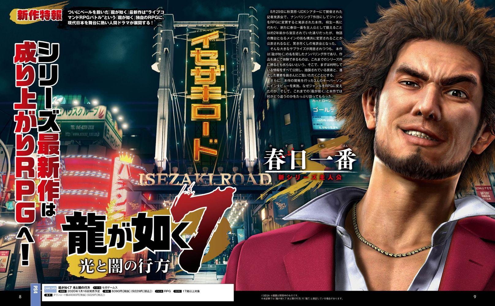 Yakuza 7: tante nuove informazioni da Famitsu