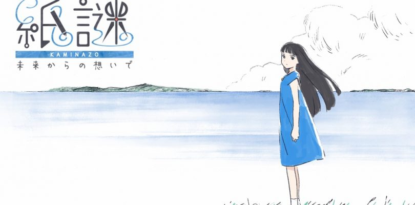 Kaminazo: Mirai kara no Omoi de annunciato per Nintendo Switch