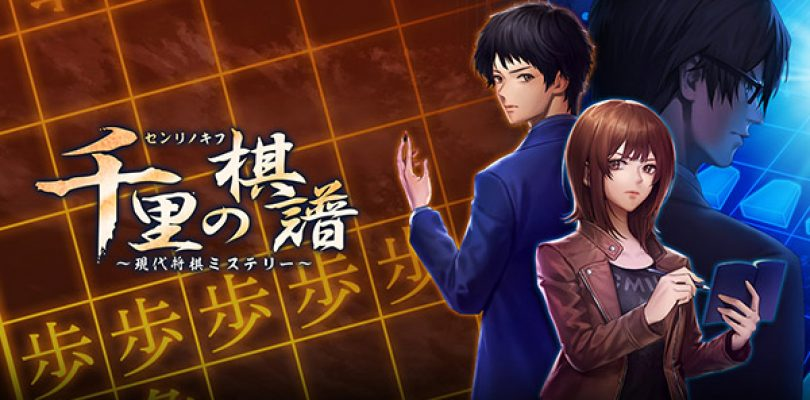 Senri no Kifu: Gendai Shougi Mystery debutterà in Giappone a febbraio 2020