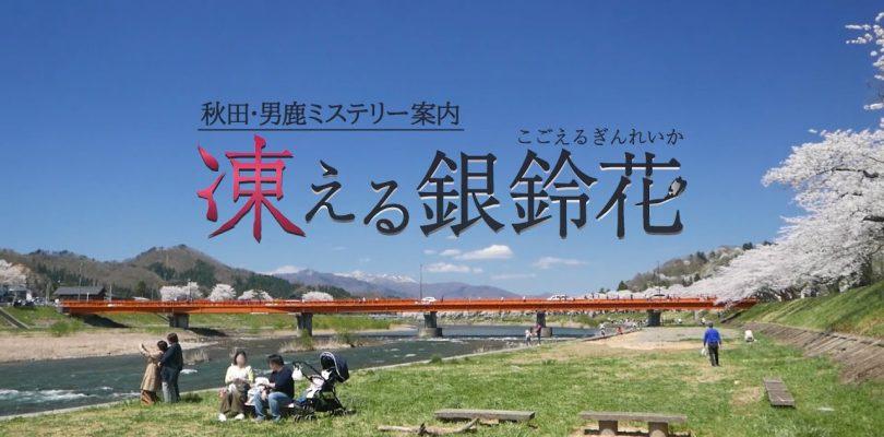 Akita Oga Mystery Guide: The Frozen Silverbell Flower annunciato per PS4, Switch e PC