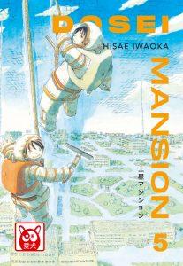 DOSEI MANSION volume 5