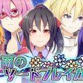 Murasame no Sword Breaker arriverà su Nintendo Switch in Giappone il 23 gennaio