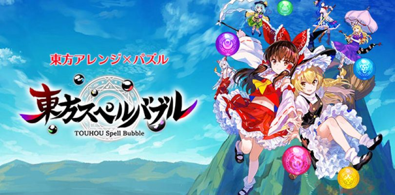 Taito annuncia il rythm puzzle game per Switch Touhou Spell Bubble