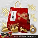 Yakuza: Like a Dragon