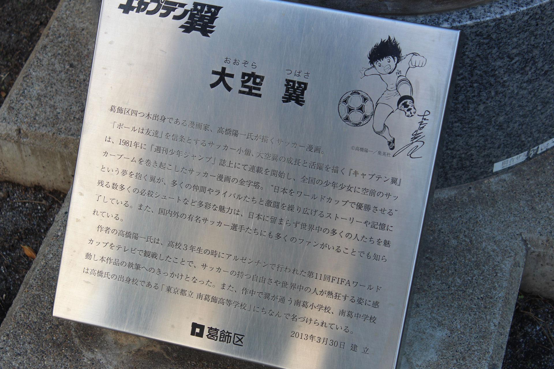 Tsubasa Ozora, sotto la statua