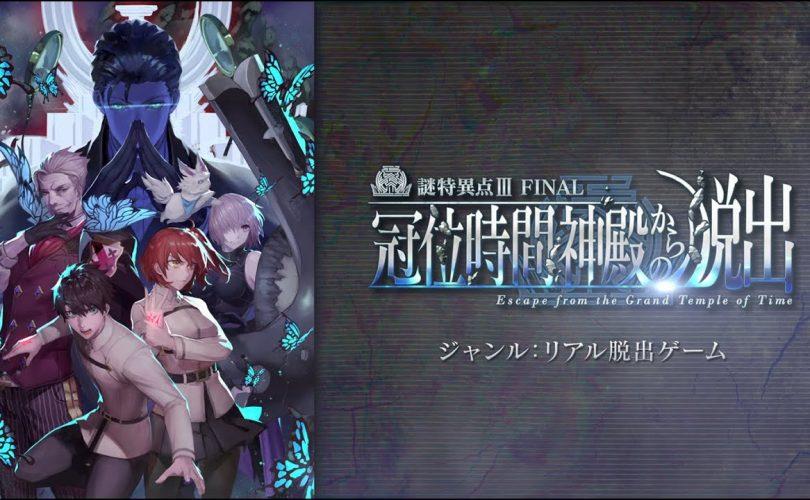 Fate/Grand Order: una nuova Escape Room arriverà presto in Giappone
