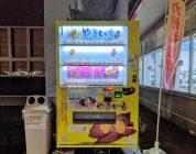 Patate arrosto nei distributori automatici: poteva accadere soltanto in Giappone