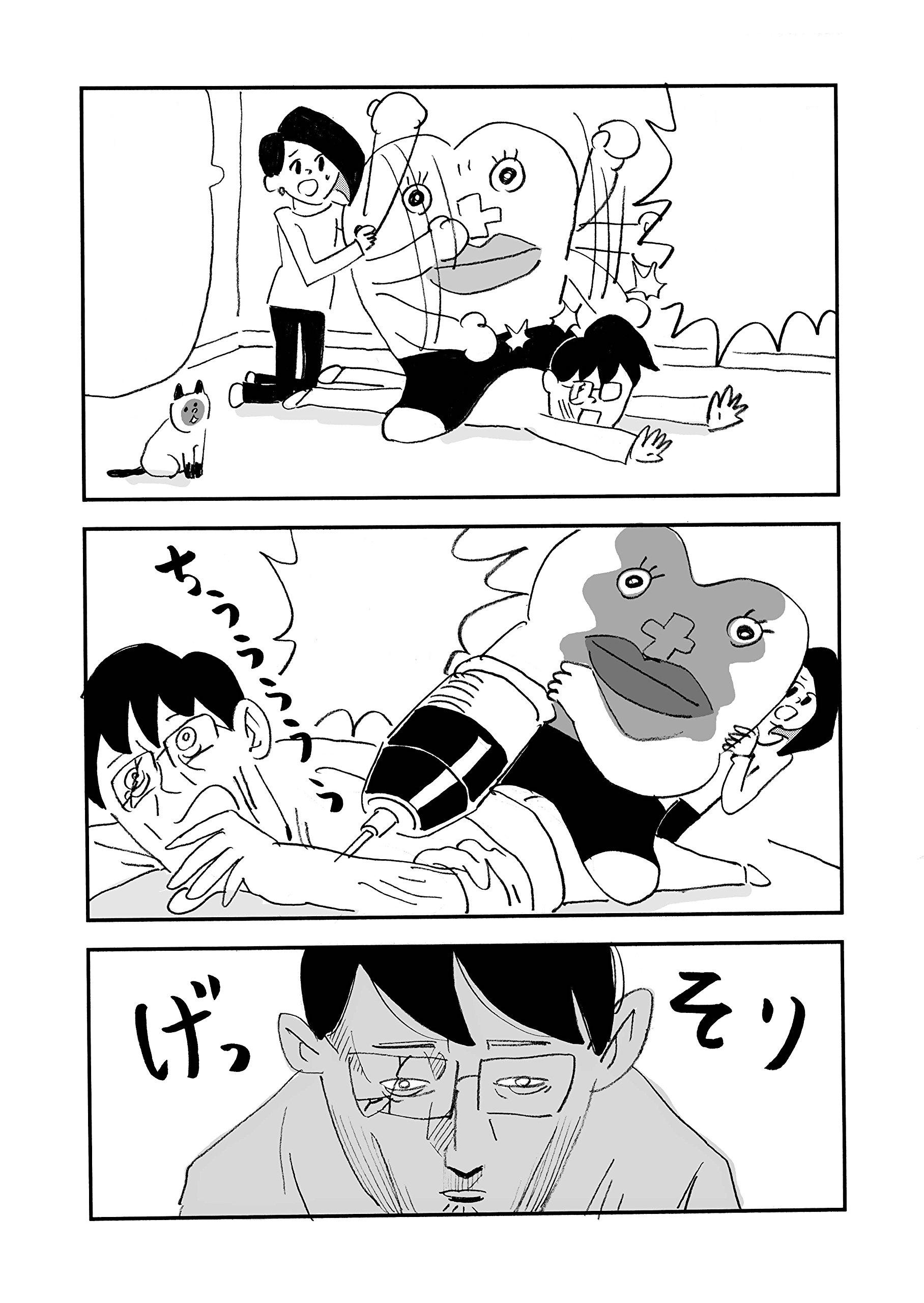 Seiri-Chan - La tua amica mensile