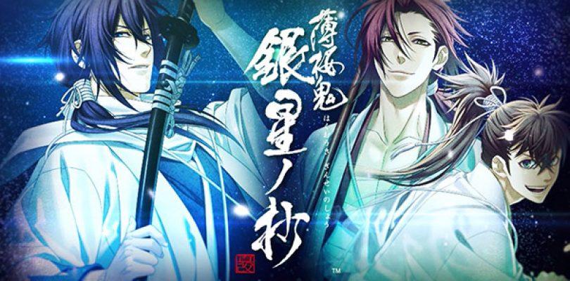 Hakuoki Shinkai: Ginsei no Shou uscirà il 30 luglio in Giappone