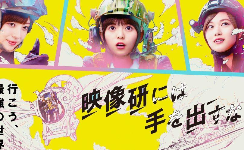 Keep Your Hands Off Eizouken! – Rinviata l'uscita del film Live Action