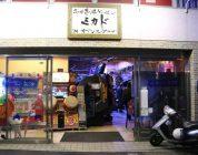 Mikado sala giochi