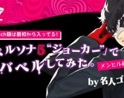 Catherine: Full Body per Nintendo Switch: un trailer mostra Joker di Persona 5