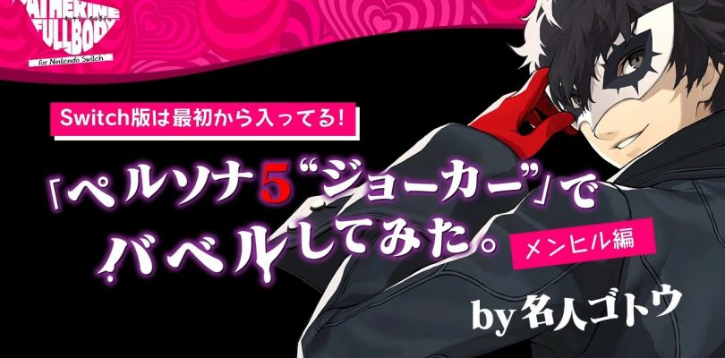 Catherine: Full Body per Nintendo Switch: un trailer mostra Joker di Persona 5