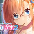 Entergram rilascerà le visual novel Aikagi 2 e Ai Kiss il 24 settembre in Giappone