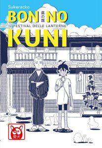 Bon no Kuni -Il festival delle lanterne
