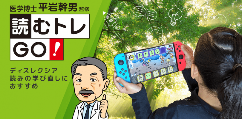 In arrivo su Nintendo Switch un gioco indirizzato a chi soffre di dislessia