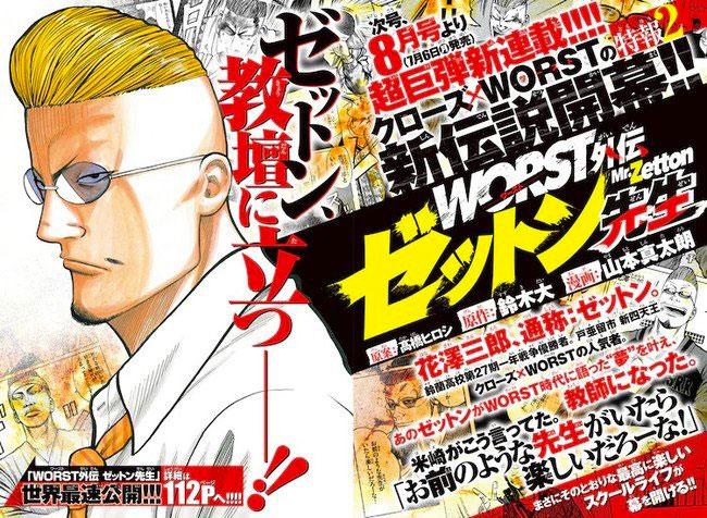 WORST: annunciato un nuovo manga spin-off dedicato a Zetton