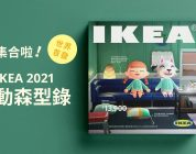 catalogo 2021 IKEA Animal Crossing: New Horizons