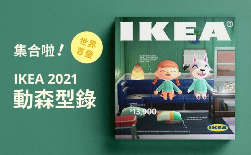 catalogo 2021 IKEA Animal Crossing: New Horizons