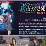 SWORD ART ONLINE ALICIZATION LYCORIS update 3