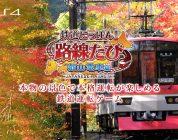 Japanese Rail Sim: Journey to Kyoto è in arrivo anche su PS4