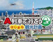 A-Train Hajimaru Kankou Keikaku è il nuovo capitolo della saga