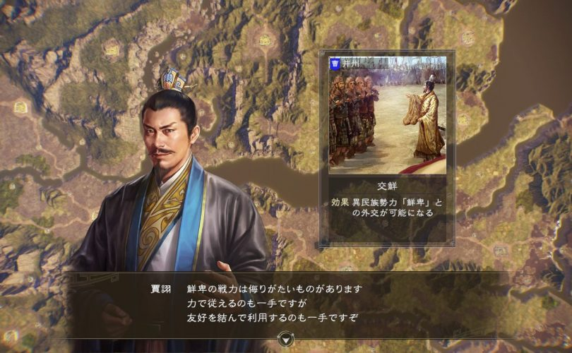 Data di uscita per Romance of The Three Kingdoms XIV: Diplomacy and Strategy Expansion Pack