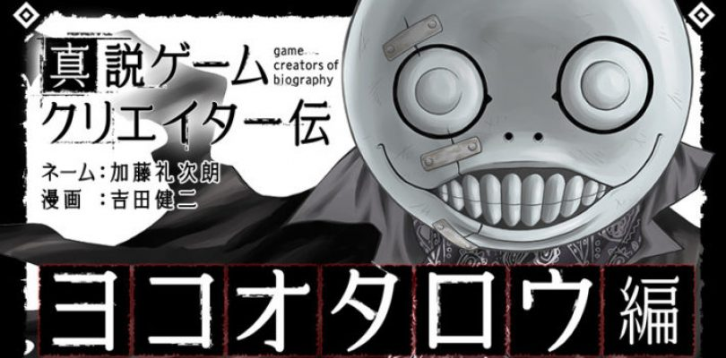 Yoko Taro in Game Creators of Biography
