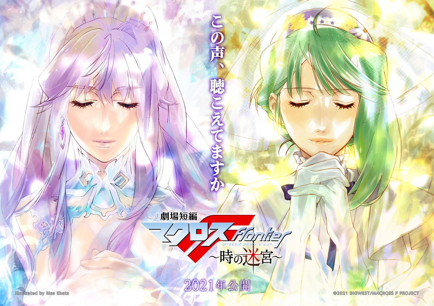 Macross Frontier the Movie: Labyrinth of Time